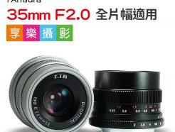 (預購中)七工匠FF 35mm F2 for SONY -Mount 原裝鏡頭 支援FF全片幅 黑/銀色 A7/A72/A73/A6500