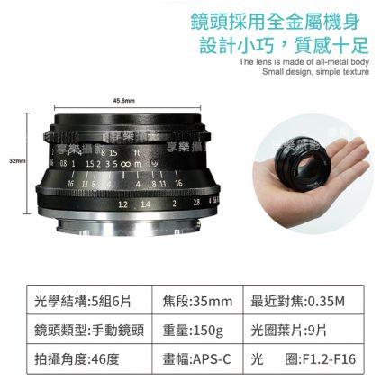 七工匠 35mm F1.2 黑色 原裝鏡頭 保固一年 大光圈 EOS-M/富士FX/SONY E