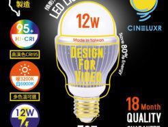 台灣製Cineluxr 12W 攝影用專業LED燈泡 CRI95高演色 無頻閃 專業錄影燈泡《正白6000k/白5000K/暖光3200K》