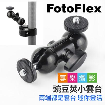 "FotoFlex 豌豆莢雲台 1/4""雙頭雲台 迷你魔術怪手 for手機夾、各類錄影支架 LED持續燈、監視器、閃光燈"