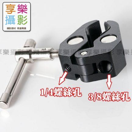 蟹鉗夾 魔術怪手夾頭 相機魔術手臂 可搭配 1/4 3/8 螺絲 腳架 章魚 閃燈支架