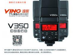 (買就送VB20電池)公司貨 GODOX 神牛 迅麗 V350S GN36 小閃燈 鋰電池 口袋燈 支援TTL 高速同步 主控 被控 for Sony【雙12特賣】