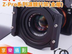 FotoFlex 金屬2代 Z-Pro Z系列濾鏡托架 套座+套環(托架/支架組合) 可安裝Z方型濾鏡+82mm濾鏡