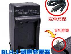 BLH-1 相機鋰電池副廠充電器 扳扣款 送車充線 for Olympus EM1 MARK II M2 BLH1