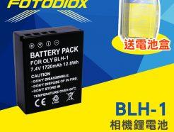 FOTODIOX 相機鋰電池(全解版) BLH-1 BLH1 1720mAh For Olympus EM1 MARK II M2 副廠充電電池