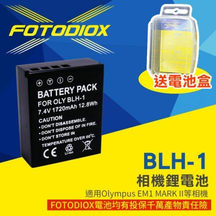 FOTODIOX 相機鋰電池 BLH-1 BLH1 1720mAh For Olympus EM1 MARK II M2 副廠充電電池