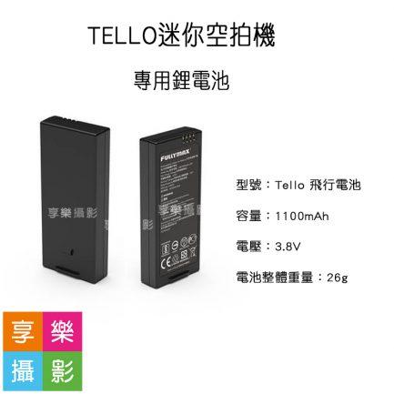 大疆 DJI 特洛Ryze Tello 迷你 空拍機 專用鋰電池 充電電池 副廠