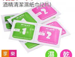 貼膜工具 酒精乾濕清潔濕紙巾(2片) 鋼化貼 保護貼 清潔工具
