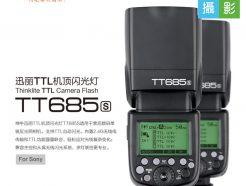 GODOX神牛 TT685S 2.4G無線 TTL【for Sony】