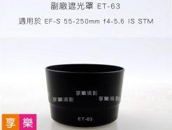 副廠 ET-63 佳能 CANON 55-250mm STM 專用 遮光罩 可反扣 太陽罩 遮陽罩 ET63