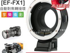 (送鏡頭袋)唯卓Viltrox EF-FX1 自動對焦轉接環 Canon EOS 轉 富士FX EF-FX 含腳架座 平輸店保1年