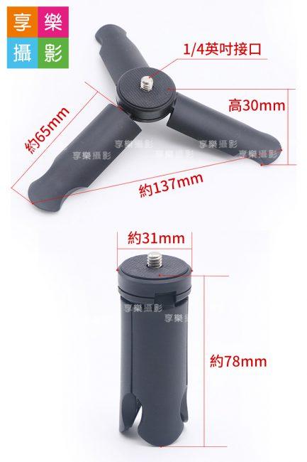迷你三腳架 手持握把 摺疊 兩用1/4 手機直播支架三角架 gopro微單相機錄影自拍直播桌面三腳架
