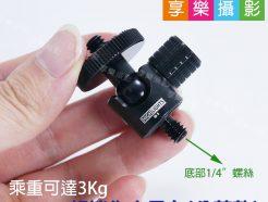 HIGHLIGHTS 公芽 28mm 迷你360度球型小雲台 金屬