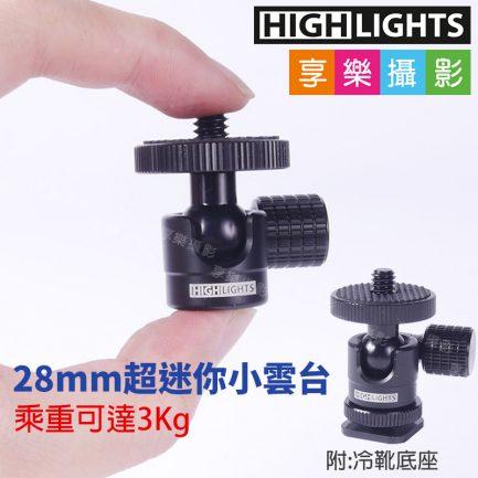 HIGHLIGHTS 28mm 迷你360度球型小雲台 金屬