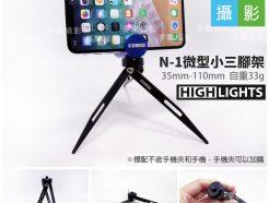 HIGHLIGHTS 微型小三腳架N-1 金屬製 高35-110mm N-1 迷你三腳架 僅33g 可加購手機夾