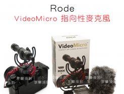 正成公司貨 RODE VideoMicro 相機麥克風 高音質 錄音專用 單眼麥克風 正成公司貨