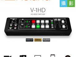 (客訂商品)樂蘭 Roland V-1HD 導播機 影像切換器 4路(4軌4通道) 1080HD 直播實況DJ主播 V1HD