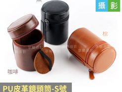 PU皮革硬式鏡頭筒【棕/黑/咖啡 S號 12.7*9cm】鏡頭皮筒 鏡頭皮套/鏡頭袋/單眼鏡頭收納