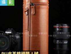 PU皮革硬式鏡頭筒【棕色L號 25*11cm】鏡頭皮筒 鏡頭皮套/鏡頭袋/單眼鏡頭收納