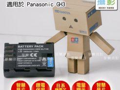 保半年 DMW-BLF19 BLF19E 相機鋰電池 適用 GH3 Lumix DMC-GH3