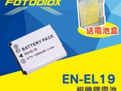 FOTODIOX EN-EL19 相機鋰電池 for Nikon Coolpix S6400 S6500 S6600 S6700 ENEL19