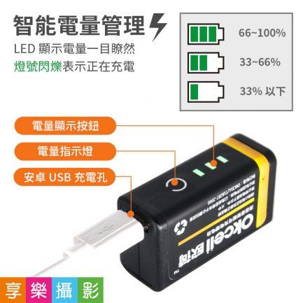 OKCell 歐荷 800mAh 足9V USB充電電池 適用:電子儀器、遙控器 等低功率器材