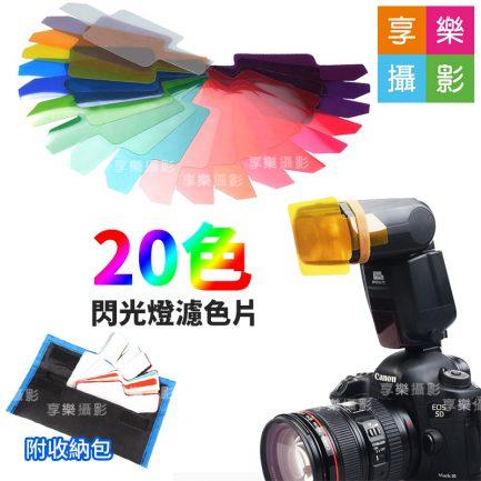 20色 閃光燈 閃光燈 遮色片 色溫片(含收納包) 通用型校正色片 閃燈遮色片色溫片濾色片色片 YN560 600EX