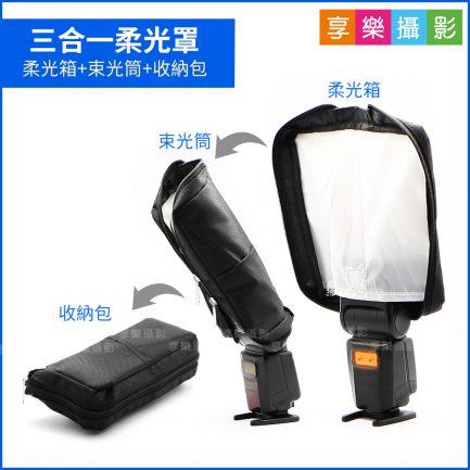 三合一多功能柔光罩 閃光燈柔光箱+束光筒+收納包 多功能閃光燈收納袋 機頂閃光燈通用款
