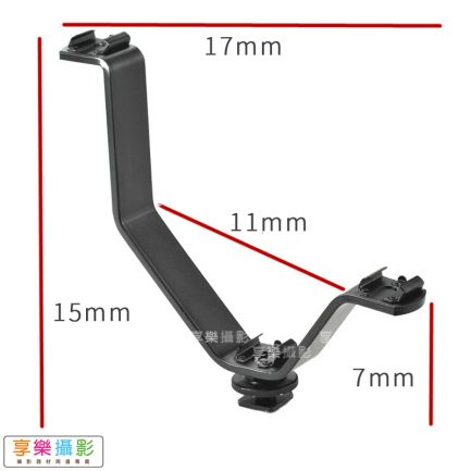 V型一轉三多功能支架 熱靴座 V形 托架 攝影架 麥克風架 外閃燈架
