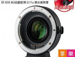 (送鏡頭袋)唯卓Viltrox Canon EOS EF-E2 II 自動對焦轉接環 0.71x增光減焦環 SONY E微單相機用 平輸 Metabones Ultra 同功能