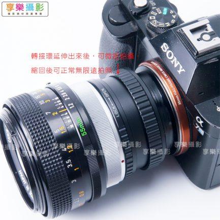 微距對焦式轉接環 FD鏡頭 轉接 Sony E-mount NEX 相機轉接環 可微距攝影