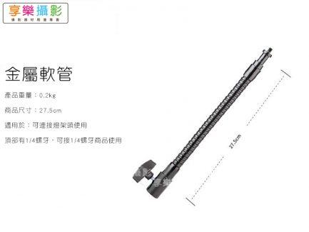 金屬軟管支架 延伸管 延伸桿 燈架延伸桿 萬用蛇管 彎管支架 閃燈架 LED燈架 1/4螺口 旗板支架