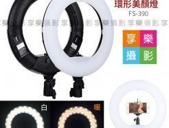 (客訂商品)12吋環形燈 RING LED 192顆 38w 可調色溫 直播燈/美顏燈/美光燈/主播燈/眼神光 FS-390