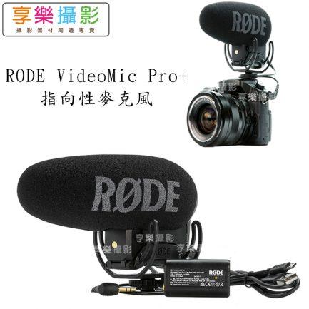 公司貨 羅德 RODE VideoMic Pro+ Plus 指向性 麥克風 直播 錄影 3.5mm接頭