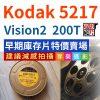 (庫存稀少不參與9折特賣)【過期片特價】Bokkeh Vision2 200T Tungsten 5217 電影負片 35mm 電影底片