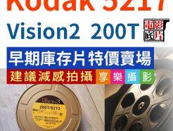 (庫存稀少不打折)Bokkeh 200T 5217 電影底片 Vision2 Tungsten 彩色電影負片 35mm