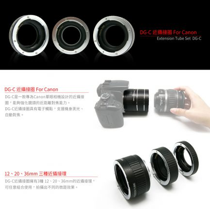 Viltrox唯卓 DG-C Canon EF近攝轉接圈 接寫環 三節式 支援自動對焦 for EOS相機