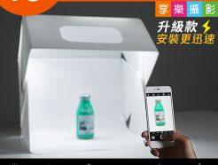 新款15秒快裝柔光棚/攝影棚 lightingbox 40*43*43cm 含雙LED磁吸燈條【雙12特賣】
