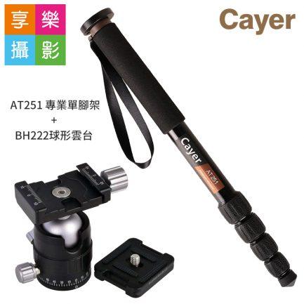 【送手機夾】Cayer卡宴 AT251 專業單腳架+ BH222球形雲台 獨腳架 自拍架 高143cm