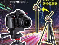 [送山形手機夾]HAMA Star Twin 150 二合一 單腳架+三腳架 中軸可拆獨腳架 150cm