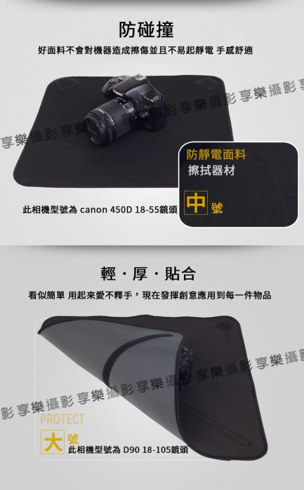 鏡頭包布 30x30 相機布包 S號 M號 L號 潛水布材質 內膽布