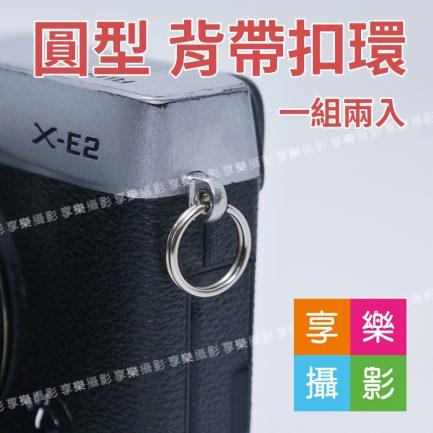 圓型 不銹鋼 背帶扣環/相機扣環 (2入) 直徑13mm 拆裝容易