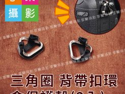 三角圈 背帶扣環 含保護殼(2入)
