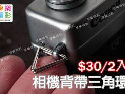 FotoFlex 相機專用三角圈 背帶扣環 (2入) 三角環 背帶環 三角扣