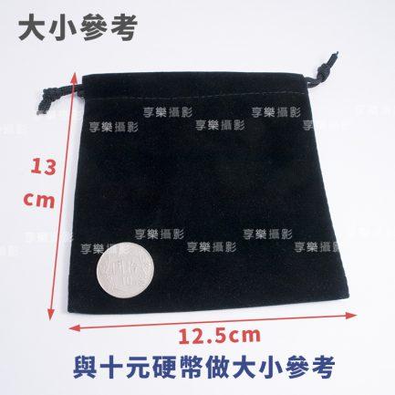 黑色絨布套 收納袋/收納包 12cm