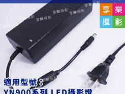 19V5A 變壓器 適用於 YN-900