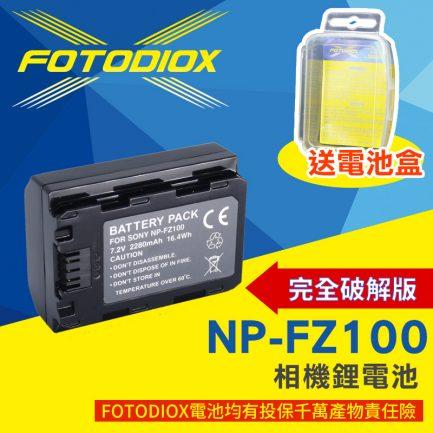 FOTODIOX NP-FZ100 相機鋰電池 破解版 For SONY A7R3 A73 A9 2280mAh Z系列副廠電池