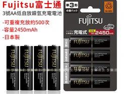 日本製 富士通Fujitsu 低自放 3號充電電池 鎳氫電池 高容量 2450mAh AA HR-3UTHC【4入】