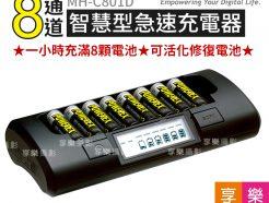 美國POWEREX MH-C801D 八通道智慧型充電器/8槽充電器 2A快充 適用AA電池/AAA電池 3號4號