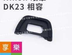Nikon 觀景窗眼罩 單眼 副廠眼罩 DK23 相容